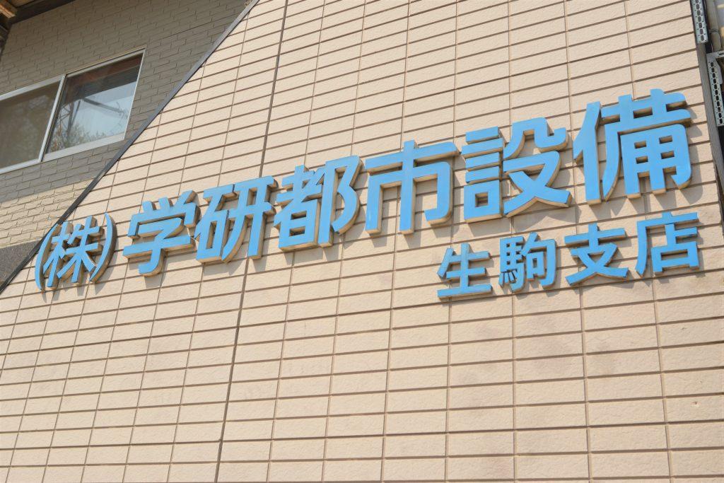 株式会社学研都市設備生駒支店